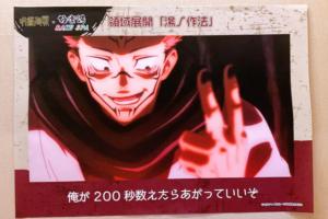 「呪術廻戦」×「極楽湯」両面宿儺の「湯の作法」ポスター4