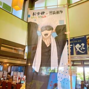 「呪術廻戦」×「極楽湯」館内のぼり・五条悟アップ