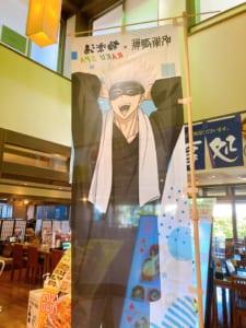 「呪術廻戦」×「極楽湯」館内のぼり・五条悟