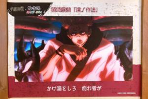 「呪術廻戦」×「極楽湯」両面宿儺の「湯の作法」ポスター3