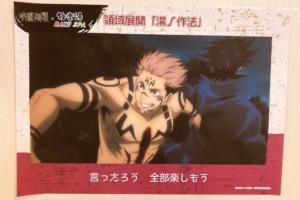 「呪術廻戦」×「極楽湯」両面宿儺の「湯の作法」ポスター2