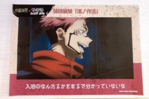 「呪術廻戦」×「極楽湯」両面宿儺の「湯の作法」ポスター1
