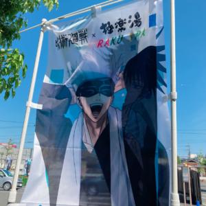 「呪術廻戦」×「極楽湯」五条先生に絡まる伏黒