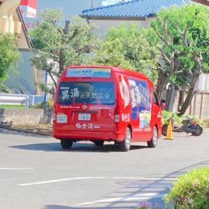 「呪術廻戦」×「極楽湯」送迎バス