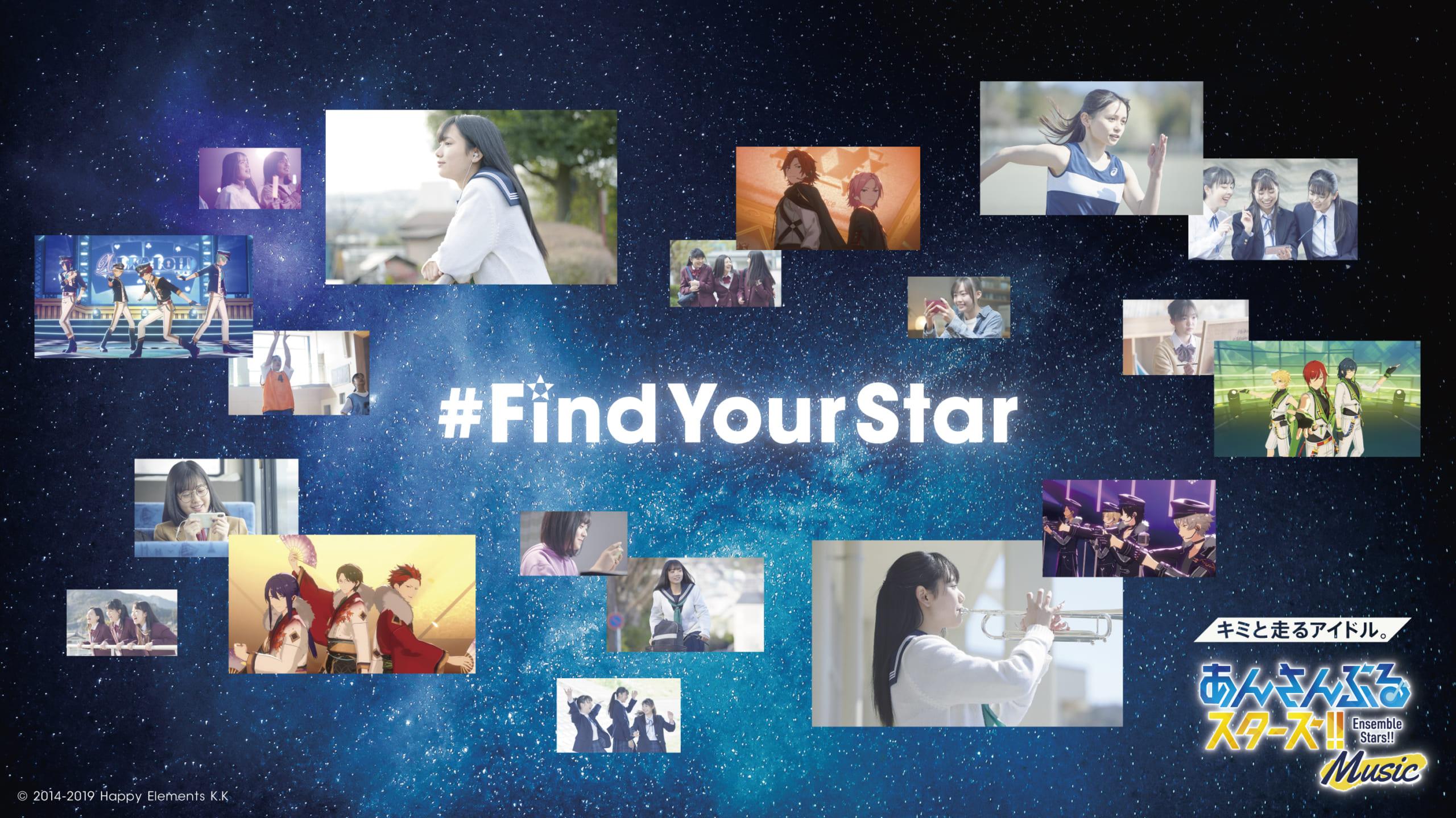 「あんさんぶるスターズ!!」#FindYourStarPV