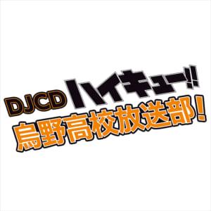 DJCD「ハイキュー!! 烏野高校放送部! 」第13巻