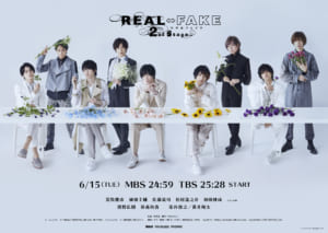 「REAL⇔FAKE 2nd Stage」ポスタービジュアル