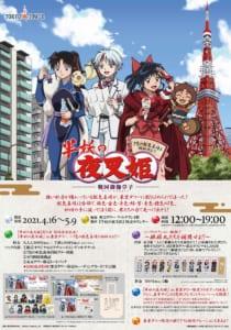 「半妖の夜叉姫」in 東京タワー 〜7 色の虹色真珠を回収せよ!!〜
