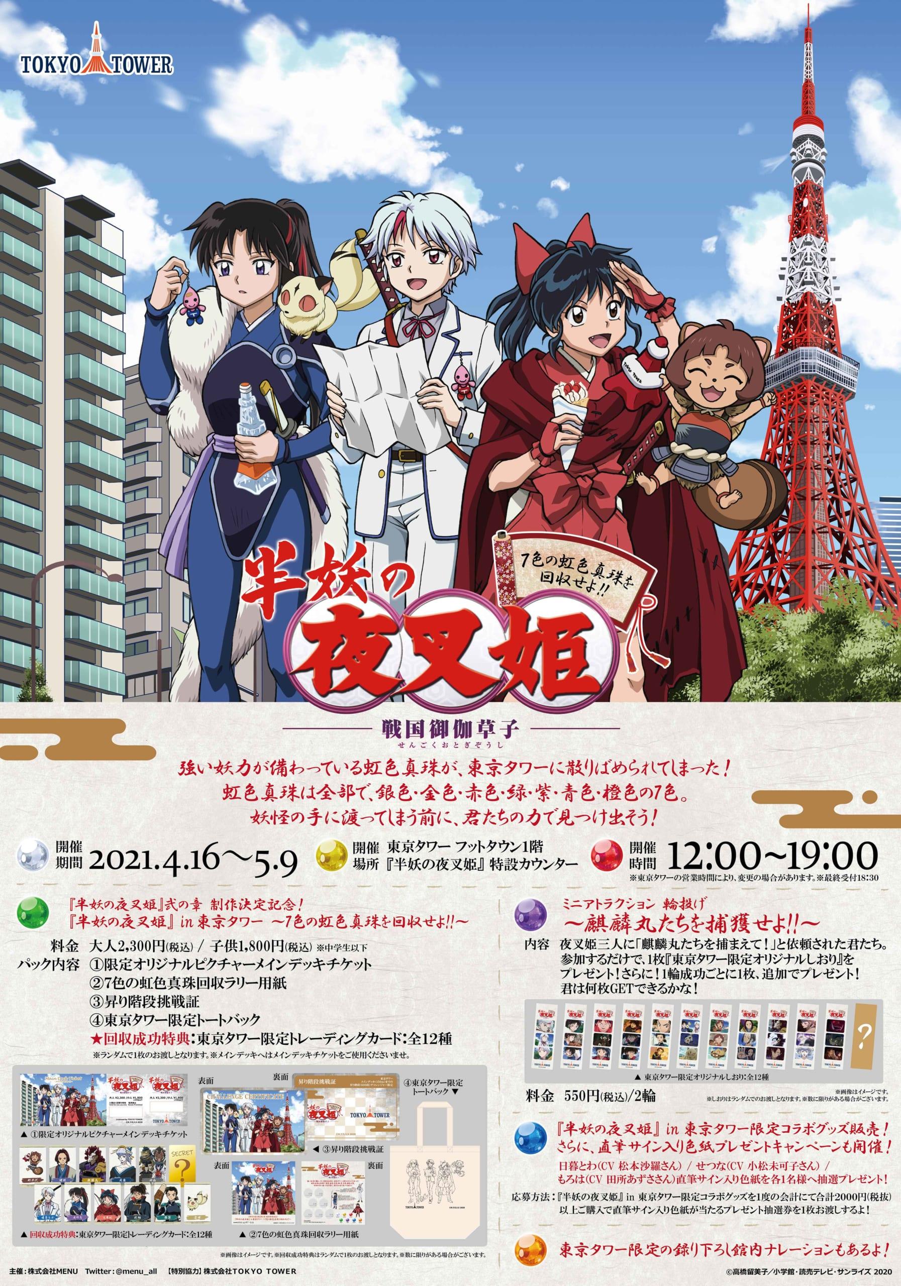 「半妖の夜叉姫」東京タワーでイベント開催!7色の虹色真珠を回収するラリー、ミニアトラクション、館内ナレーションなどを実施