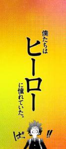 """「僕のヒーローアカデミア」""""30巻まるごと体感""""超長スペシャルサイト ヒーロー視点"""