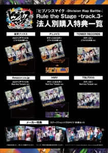 「ヒプノシスマイク -Division Rap Battle-」Rule the Stage -track.3- Blu-ray&DVD 店舗別購入特典