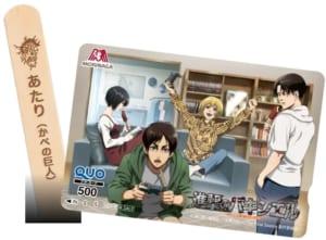 TVアニメ「進撃の巨人」×「パキシエル」QUOカード