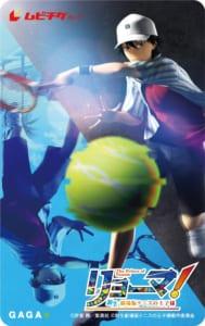 「リョーマ! The Prince of Tennis 新生劇場版テニスの王子様」劇場前売り券(ムビチケカード)第1弾 シングル券