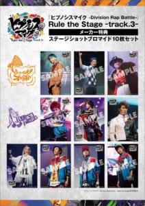 「ヒプノシスマイク -Division Rap Battle-」Rule the Stage -track.3- Blu-ray&DVD メーカー特典