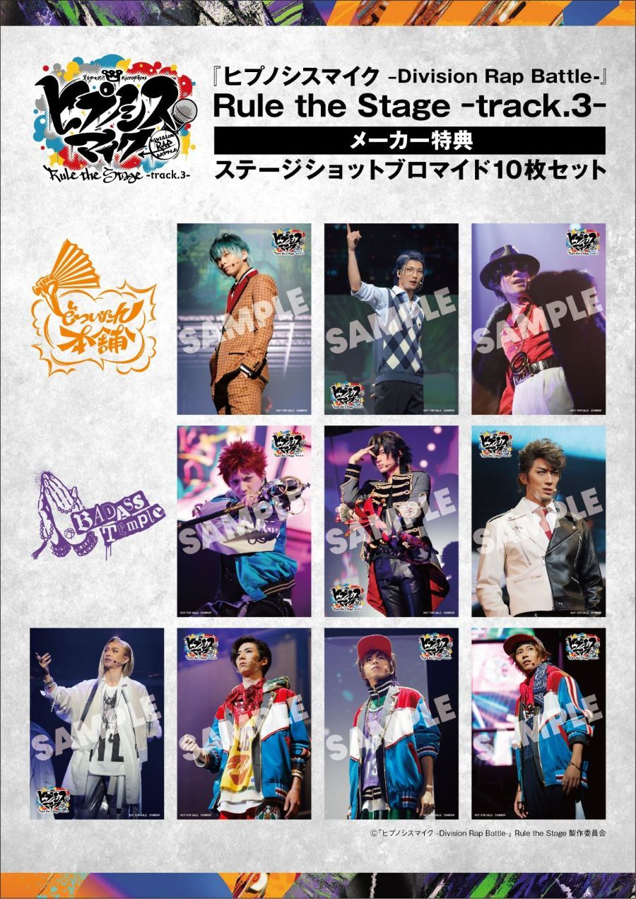 「ヒプノシスマイク -Division Rap Battle-」Rule the Stage -track.3- Blu-ray&DVD メーカー特典