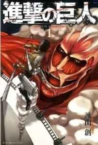 「DMMブックス」全作品70%OFFクーポン 「進撃の巨人」第1巻