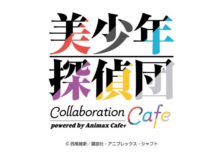 TVアニメ「美少年探偵団」コラボカフェ ロゴ