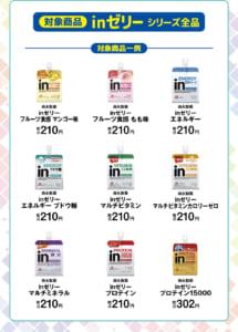 「ファミリーマート」×「うたの☆プリンスさまっ♪ Shining Live」コラボキャンペーン缶バッジ対象商品一覧