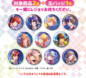 「ファミリーマート」×「うたの☆プリンスさまっ♪ Shining Live」コラボキャンペーン缶バッジ絵柄