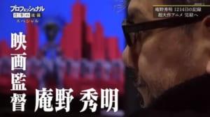 「プロフェッショナル 仕事の流儀〜庵野秀明スペシャル〜」
