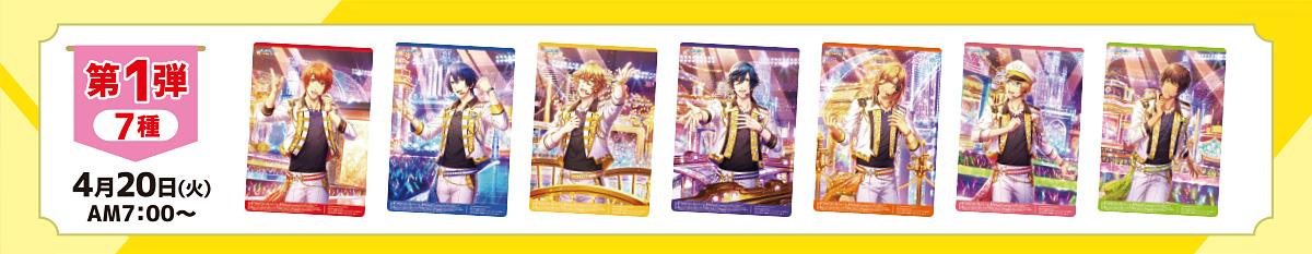 「ファミリーマート」×「うたの☆プリンスさまっ♪ Shining Live」コラボキャンペーンクリアポスター第1弾絵柄