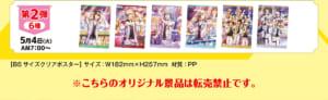 「ファミリーマート」×「うたの☆プリンスさまっ♪ Shining Live」コラボキャンペーンクリアポスター第2弾絵柄