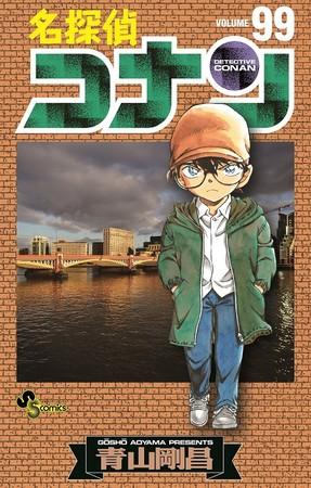 「名探偵コナン」99巻表紙