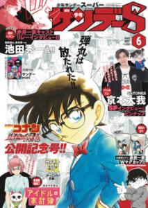 「少年サンデーS(スーパー)」名探偵コナン 緋色の弾丸 公開記念号表紙