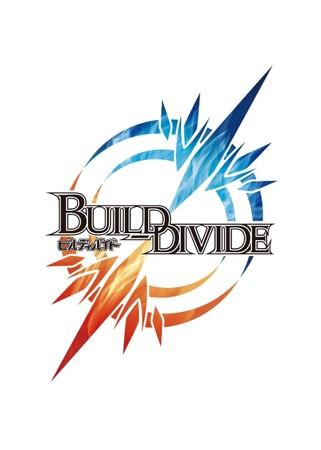 「ビルディバイド」ロゴ