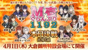 『イケメン源氏伝 あやかし恋えにし』M壱ぐらんぷり1192