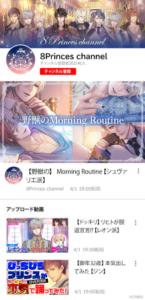 『イケメン王子 美女と野獣の最後の恋』王子たちのYouTubeチャンネル開設