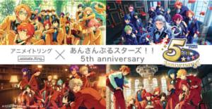 アニメイトリング あんさんぶるスターズ5th anniversary