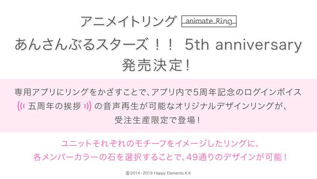 アニメイトリング あんさんぶるスターズ5th anniversary 音声仕様