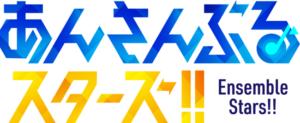 「あんさんぶるスターズ!!」ロゴ6th Anniversary song「FUSIONIC STARS!!」