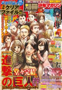 「別冊少年マガジン」5月号 表紙「進撃の巨人」