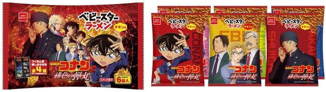 名探偵コナン 緋色の弾丸×ベビースターラーメン(チキン味)6袋入パッケージ