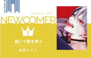 「BLアワード2021」BEST次に来るBL1位『跪いて愛を問う』山田ノノノ先生