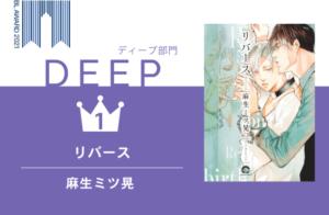 「BLアワード2021」BESTディープ1位『リバース』麻生ミツ晃先生