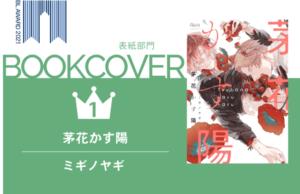 「BLアワード2021」BEST表紙デザイン1位『茅花かす陽』ミギノヤギ先生