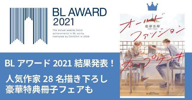 「BLアワード2021」BESTコミック1位『オールドファッションカップケーキ』佐岸左岸先生
