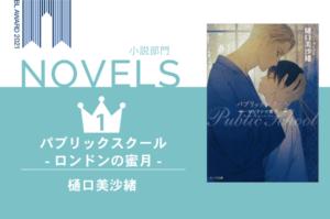 「BLアワード2021」BEST小説1位『パブリックスクール-ロンドンの蜜月-』樋口美沙緒先生