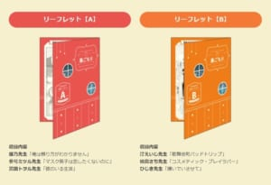 「ビーボーイコミックスフェア2021」リーフレット