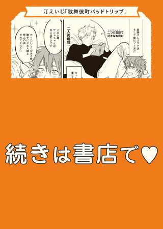 「ビーボーイコミックスフェア2021」リーフレットB 汀えいじ先生「歌舞伎町バッドトリップ」
