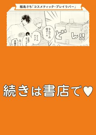 「ビーボーイコミックスフェア2021」リーフレットB 楢島さち先生「コスメティック・プレイラバー」