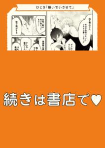 「ビーボーイコミックスフェア2021」リーフレットB ひじき先生「嫌いでいさせて」