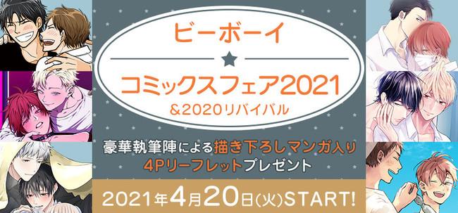「ビーボーイコミックスフェア2021」開催決定!対象書籍購入でマンガ入り4Pリーフレットをプレゼント