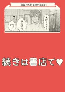 「ビーボーイコミックスフェア2021」リーフレットA 宮田トヲル先生「彼のいる生活」