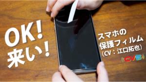 CV部 最新作「スマホの保護フィルム(CV:江口拓也さん 」