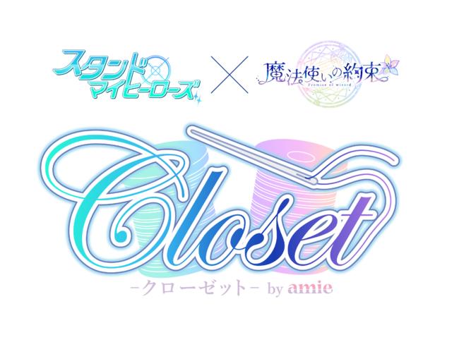 スタンドマイヒーローズ×魔法使いの約束「Closet-クローゼット-」by amie ロゴ