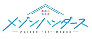 サウンドドラマ「メゾン ハンダース」ロゴ